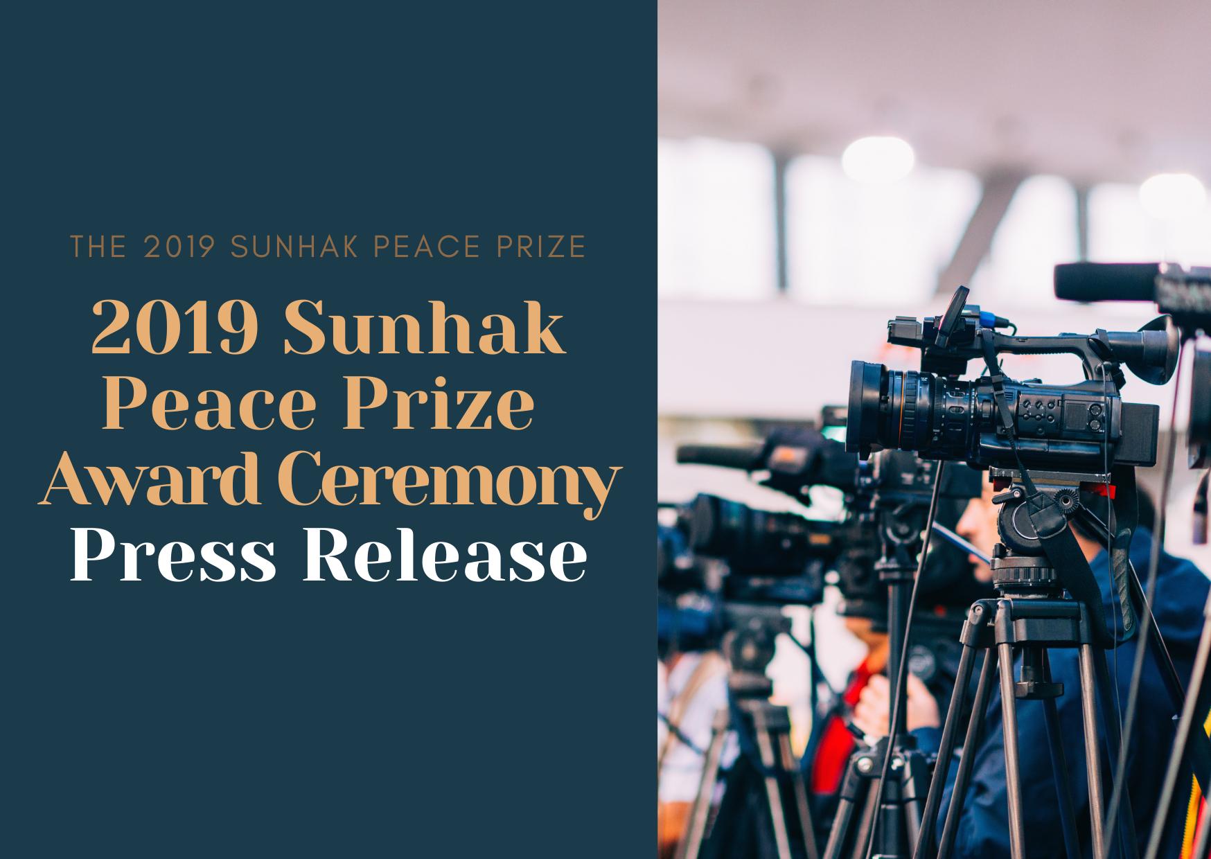 [Press Release] The Sunhak Peace Prize for 2019 Convened in Seoul, South Korea Awarding Akinwumi Ade 썸네일